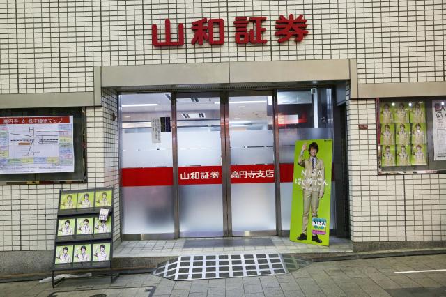 山和証券(株) 高円寺支店