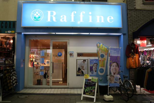 ラフィネ 高円寺 パル店