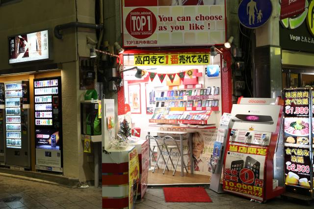 TOP1 高円寺南口店(携帯)