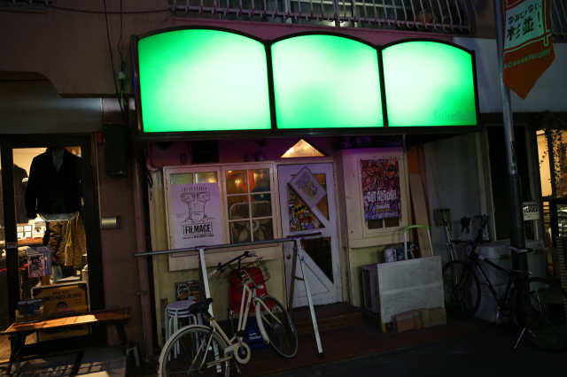 Sake Role