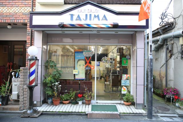 Hair Salon Tajima