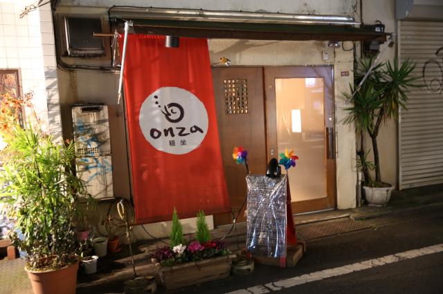 onza [穏坐]