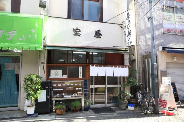 Takaraya Chyakin-Sushi