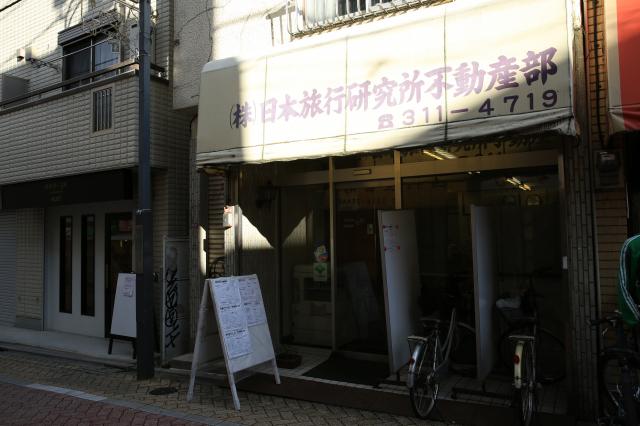 日本旅行研究所