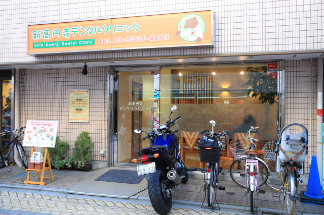 Shinkouenji Dental Clinic