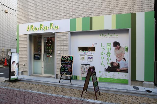 Re Ra Ku 新高円寺