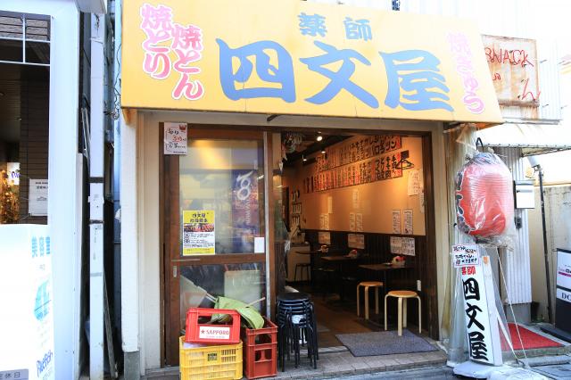 四文屋 新高円寺店