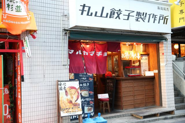 丸山餃子製作所