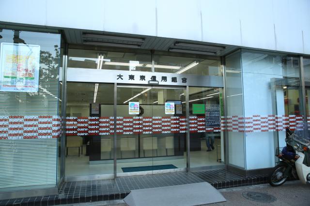 DAI-TOKYO SHINYOUKUMIAI Koenji Branch