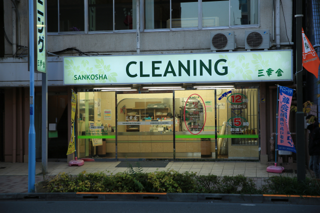Sankosha Cleaning