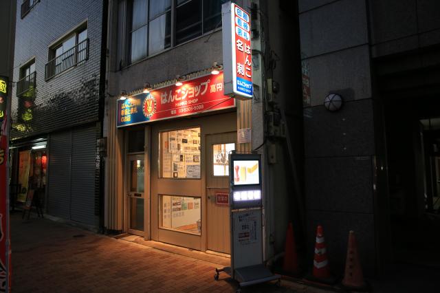 はんこショップ 高円寺