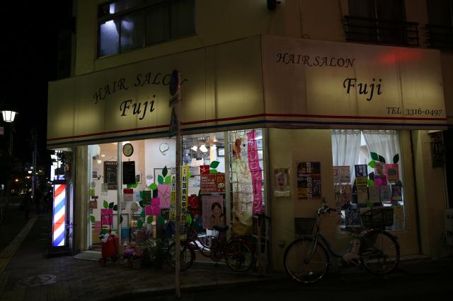 Hair Salon Fuji