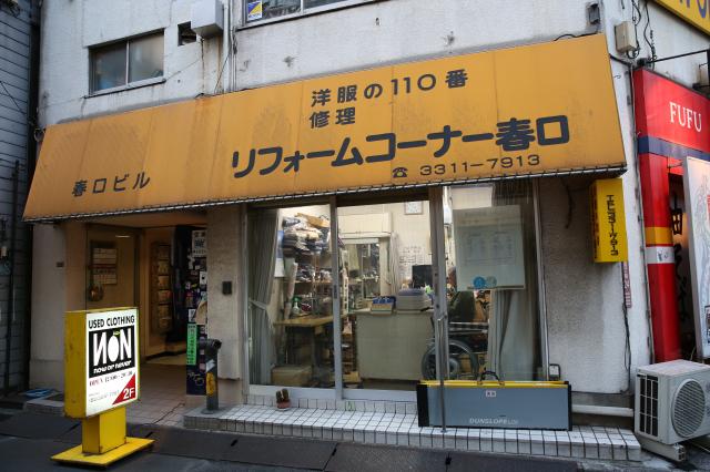 Reform Corner Haruguchi