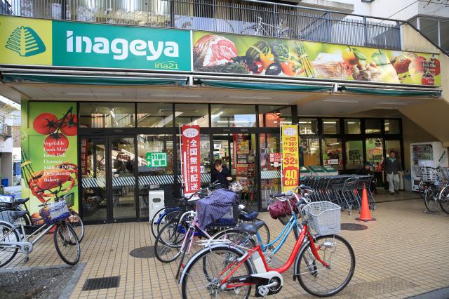 いなげや 新高円寺店