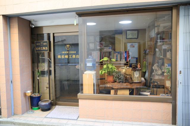 松崎工務店