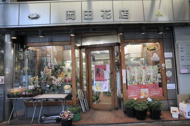 Okada Flower shop