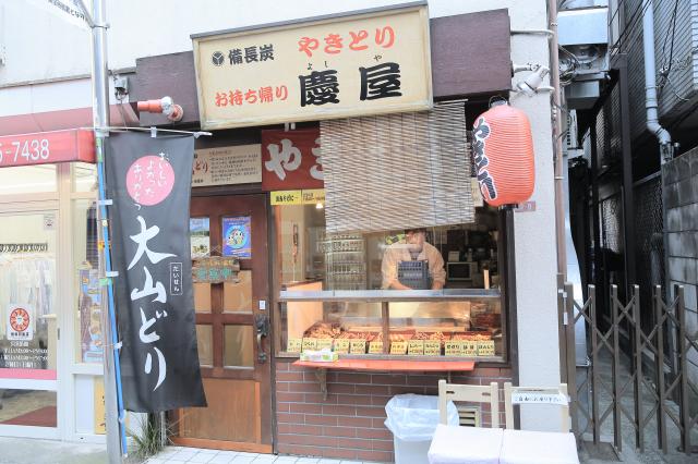 Yakitori Yoshiya