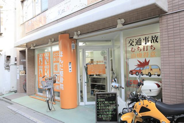 Honda Osteopathic Clinic