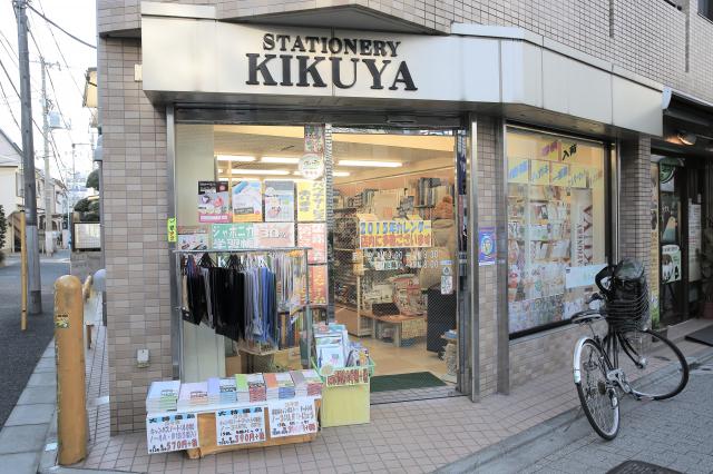 Stationery Kikuya