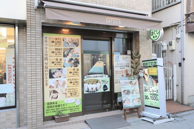 Cure Serapia Ogikubo Kyokai-Dori
