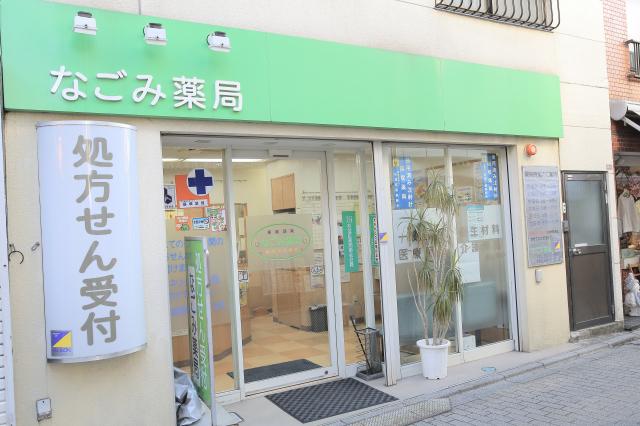 Nagomi Pharmacy