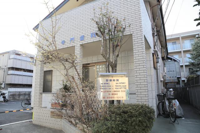 Terakado Dental Clinic
