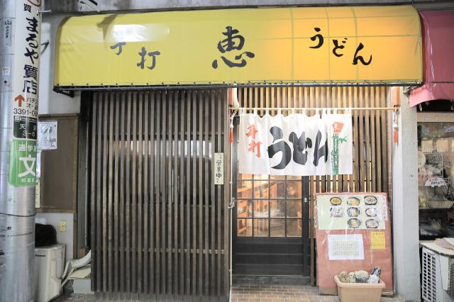 Teuchi Udon Kei