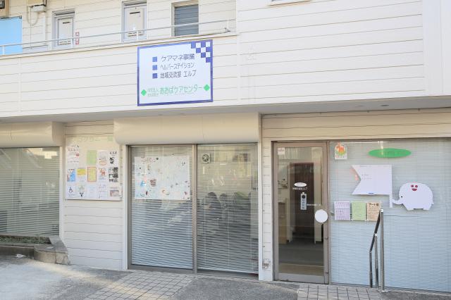 Aoba Care Center