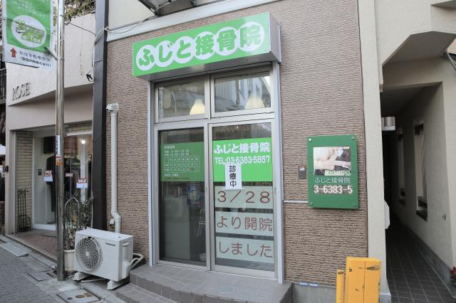 Fujito Orthopedic clinic