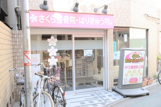 Sakura Osteopathic Clinic