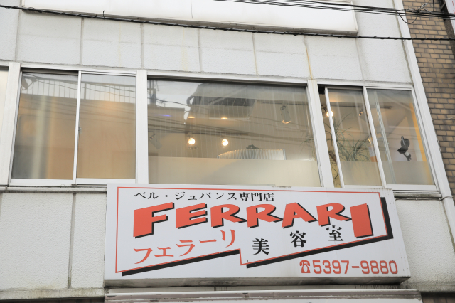 FERRARI Beauty Salon