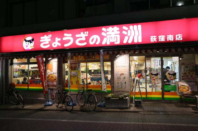 Gyouza No Mansyu OgikuboMinamiTen