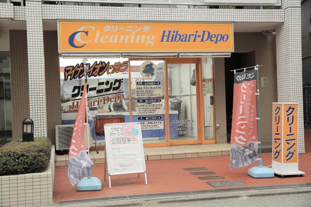 CLEANERS HIBARI