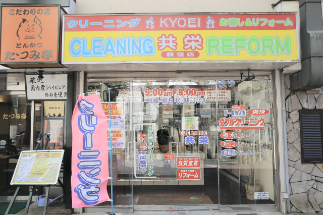 CLEANING SHOP KYOEI