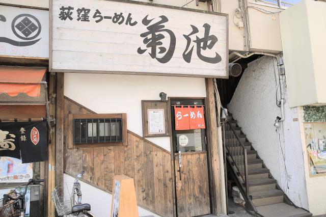 Ogikubo Ramen Kikuchi