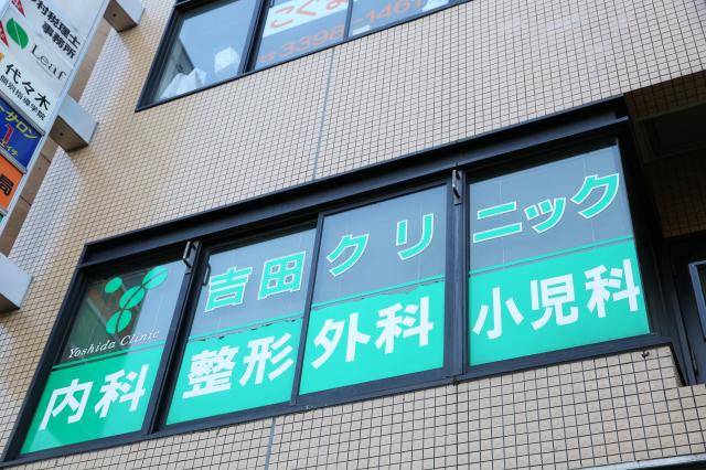 Yoshida clinic