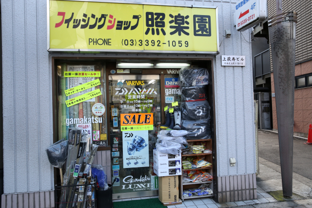 Fishing Shop Shorakuen