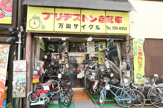 Cycle Shop MANDA