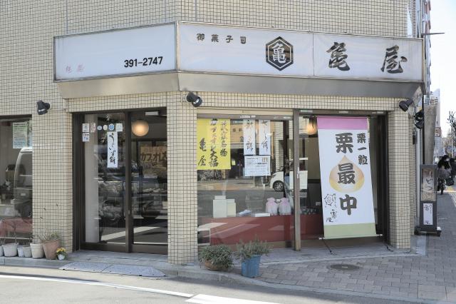 Wagashi No Kameya