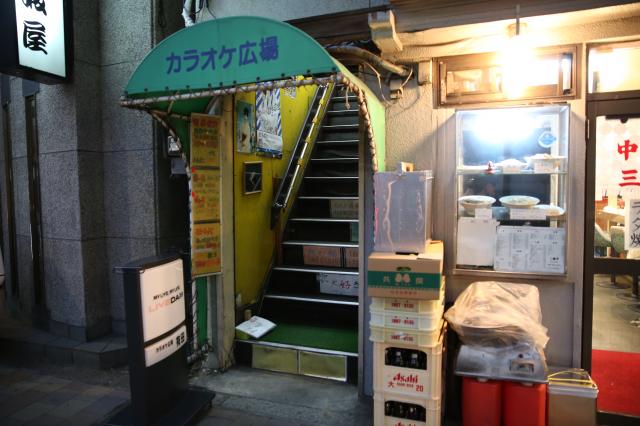Karaoke Hiroba ARITA