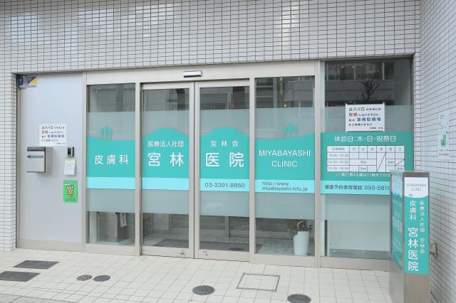 Miyabayashi Clinic