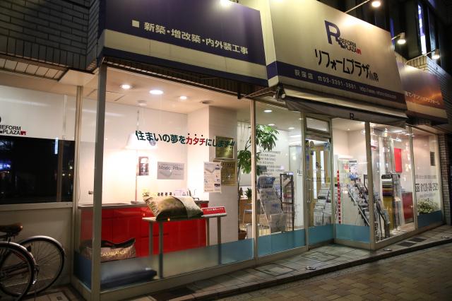 REFORM PLAZA KOIZUMI OgikuboTen