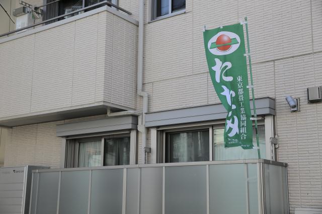 Itou Tatami ten