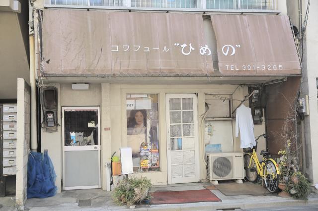 Himeno Biyoushitsu