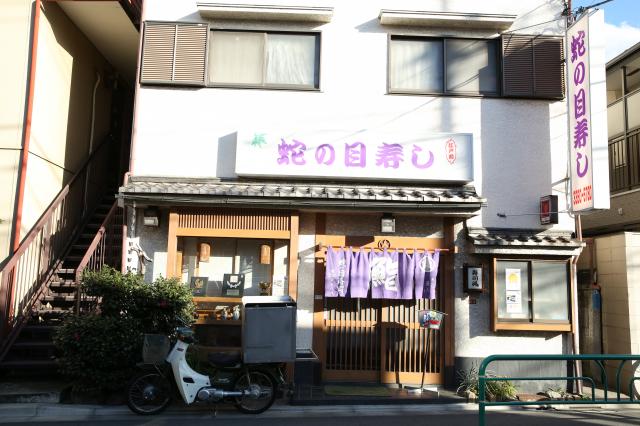 Jyanome Sushi