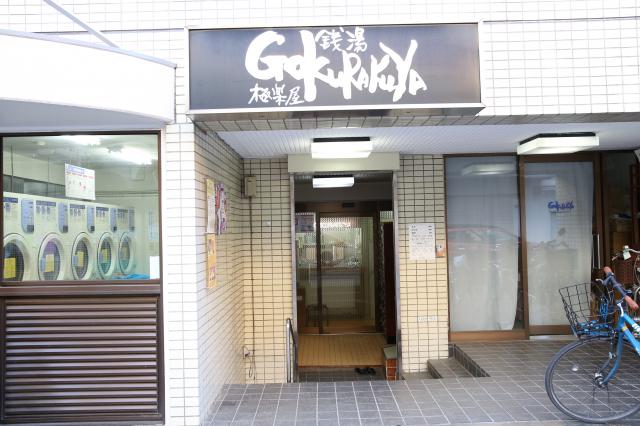 Gokurakuya