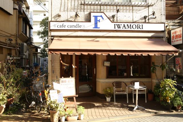 Cafe candle F iwamori