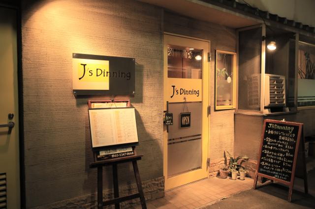 Dinning & Bar J's
