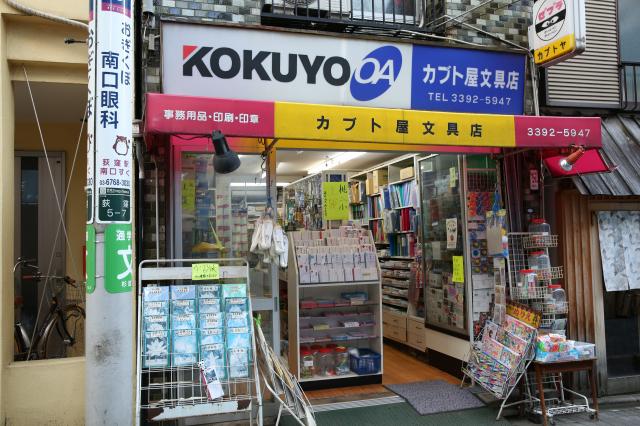 Kabutoya Bunguten