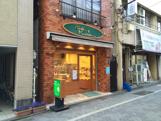Bakery Kusama